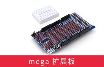 MEGA 扩展板